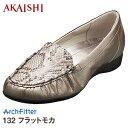 【送料無料】【AKAISHI公式通販】アーチフィッター132フラットモカ吸い付くようなフィット感!フラットパンプスが苦手な方に履いてほしい一足!