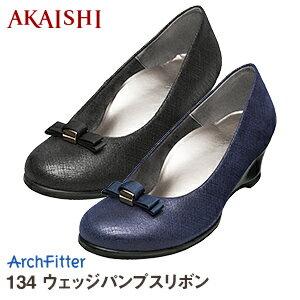 【クーポン配布中】【AKAISHI公式通販】アーチフィッター134ウェッジパンプスリボン外反母趾でも安心フィット。リボンのワンポイントあしらったウェッジパンプス!