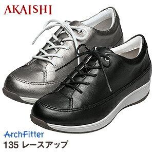 【AKAISHI公式通販】アーチフィッター135レースアップスイスイ歩ける!外反母趾でも長時間でも!