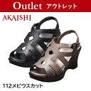 【アウトレット】【返品不可】【新商品】【AKAISHI公式通販】アーチフィッター112メビウスカット7cmヒールでもローヒ…