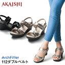 【新商品】【AKAISHI公式通販】アーチフィッター112ダブルベルト7cmヒールでもローヒールと同じ履き心地!3つのベルトで調節自由自在!