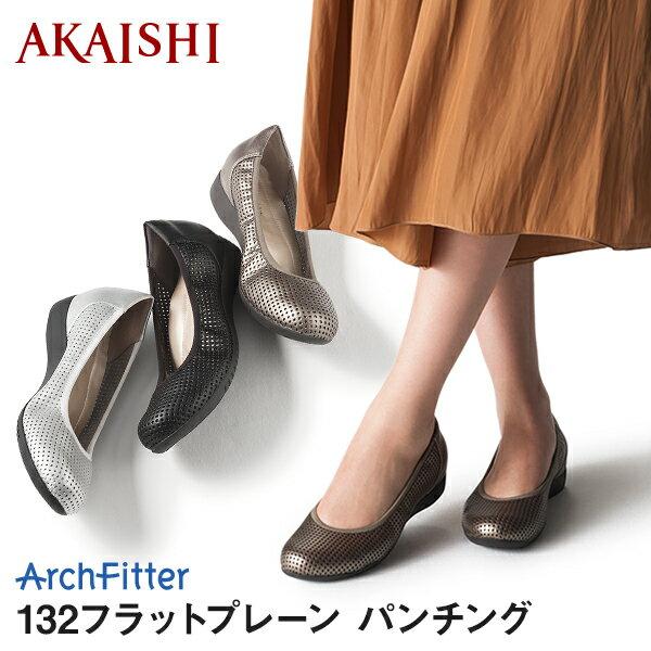 【クーポン配布中】【AKAISHI公式通販】アーチフィッター132フラットプレーンパンチング素足で履きたい!春夏仕掛けのパンチング♪通気性も◎でムレにくい。