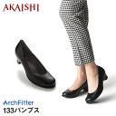 【新商品】【AKAISHI公式通販】アーチフィッター133パンプス外反母趾でも痛くならないフォーマルパンプスからプレーンタイプ新登場!オフィスにもぴったり♪ ランキングお取り寄せ