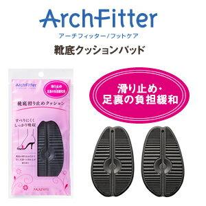 【AKAISHI公式通販】靴底滑り止めクッション