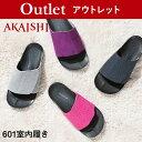 【アウトレット】【返品不可】【AKAISHI公式通販】アーチフィッター601 室内履きやみつき続出の室内履き!強めの足裏マッサージ刺激!