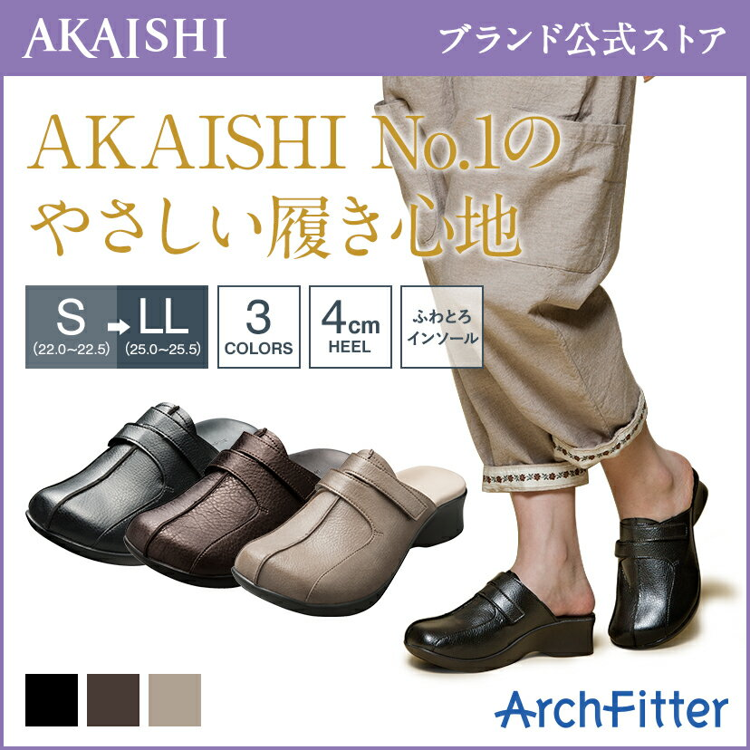 【送料無料】【AKAISHI公式通販】アーチフィッター108クロッグ当店人気NO,1!!低反発のふわとろインソールがやみつきに!オフィスにもぴったり♪【P06Dec14】