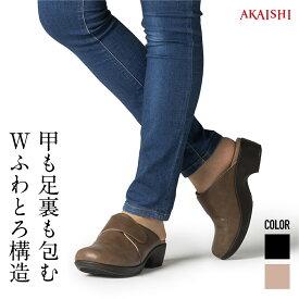 【新商品】【AKAISHI公式通販】アーチフィッター109クロッグ当店人気No,1のりニューアルモデル!足裏と甲のWふわとろがやみつきに♪オフィスにもぴったり♪【P06Dec14】