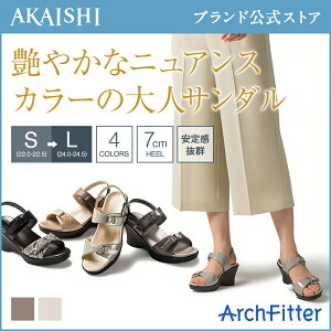 【AKAISHI公式通販│送料無料】アーチフィッター112ダブルベルト★7cmヒールでもローヒールを同じ履き心地!3つのベルトで調節自由自在!