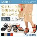 【新商品】【AKAISHI公式通販】アーチフィッター112ダブルベルト毎年売り切れ必至!7cmヒールでもローヒールと同じ履…