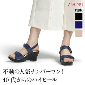 【新商品】【AKAISHI公式通販】アーチフィッター112ダブルベルト毎年売り切れ必至!7cmヒールでもローヒールと同じ履き心地!3つのベルトで調節自由自在!
