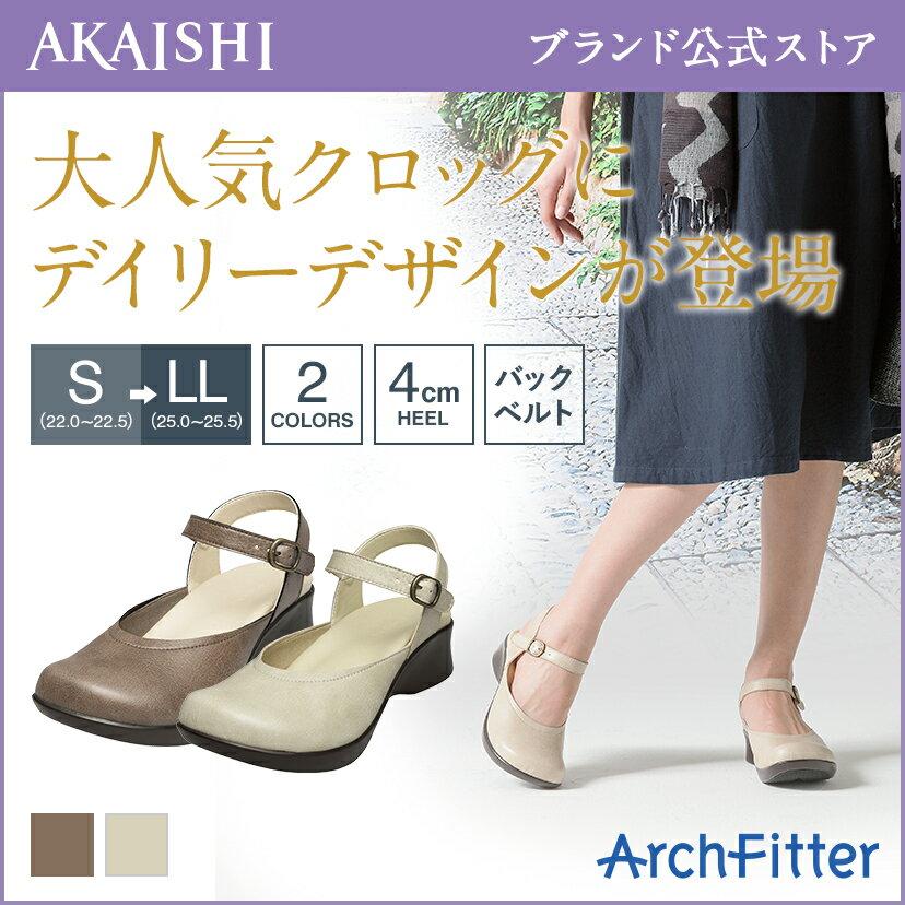 【AKAISHI公式通販】アーチフィッター114クロッグセパレートスムース暖かい季節の足もとにぴったりの雰囲気。人気のふわとろクロッグ新デザイン【P06Dec14】