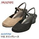【仕様切り替え】【AKAISHI公式通販】アーチフィッター115スリングレースレース素材で足元一気に華やかに!オフィスにもぴったり♪