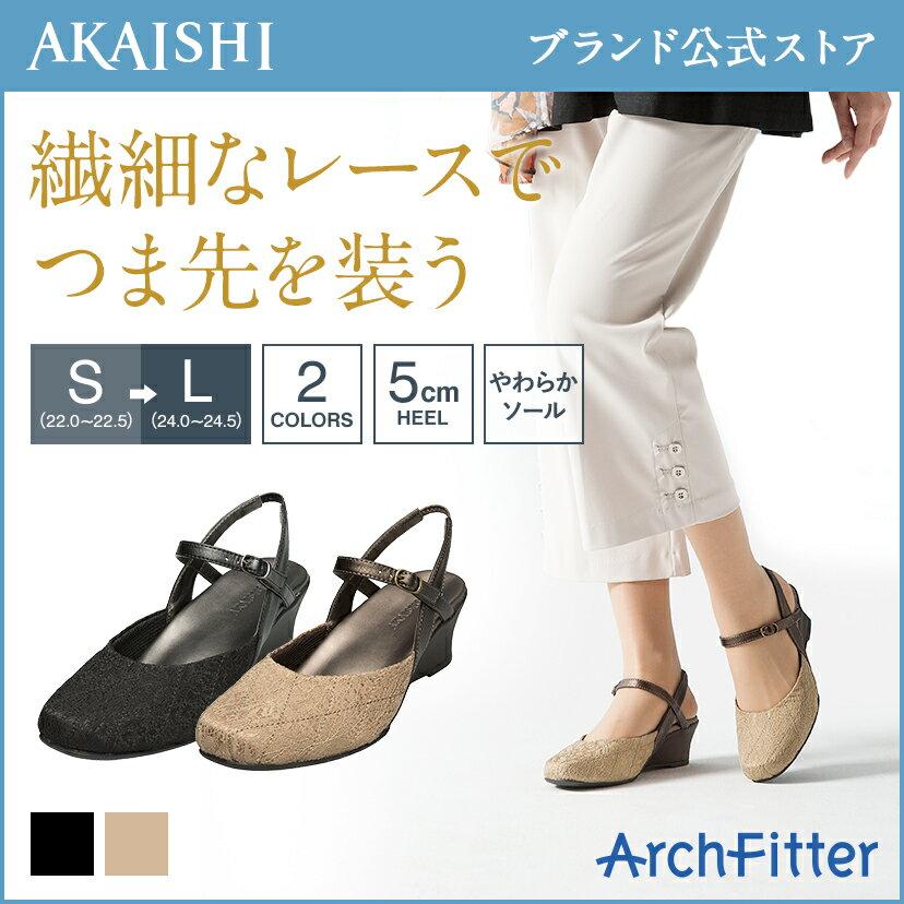 【予約:ブラック:全サイズ→5月初旬頃出荷】【AKAISHI公式通販】アーチフィッター115スリングレースレース素材で足元一気に華やかに!オフィスにもぴったり♪