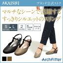 【新商品】【AKAISHI公式通販】アーチフィッター115スリングメッシュマルチなシーンで活躍するスッキリシルエットのス…