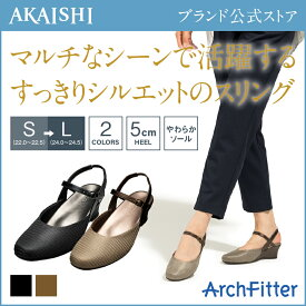 80430f5edea8b  新商品  AKAISHI公式通販 アーチフィッター115スリングメッシュマルチなシーン
