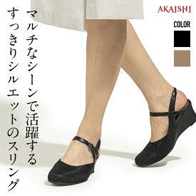 【送料無料】【予約:9月下旬頃順次出荷】【新商品】【AKAISHI公式通販】アーチフィッター115スリングメッシュマルチなシーンで活躍するスッキリシルエットのスリングオフィスにも◎