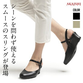 【送料無料】【AKAISHI楽天市場店】アーチフィッター115スリングスムースマルチなシーンで活躍するスッキリシルエットのスリング外反母趾や足底筋膜炎にも◎オフィス 黒 歩きやすい レディース