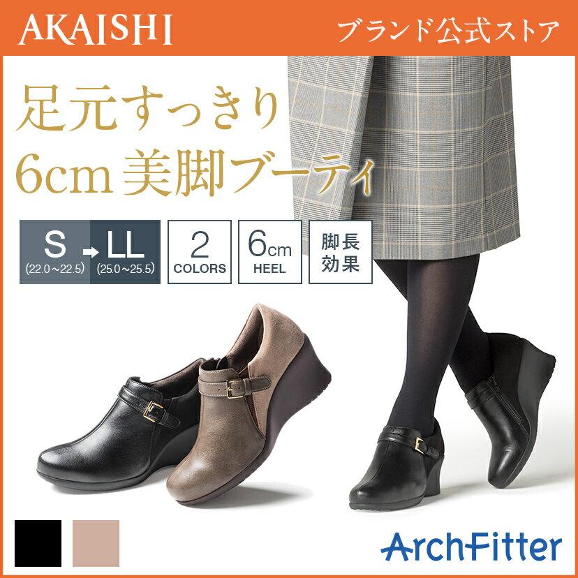 【予約で300円OFF】【予約:9/20発売】【新商品】【AKAISHI公式通販】アーチフィッター116ブーティコンビ痛くならない、靴擦れしないブーティ甲ベルトであなただけのフィット感に調節可能♪【P06Dec14】