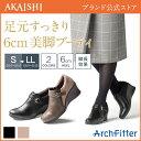 【新商品】【AKAISHI公式通販】アーチフィッター116ブーティコンビ痛くならない、靴擦れしないブーティ甲ベルトであな…