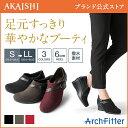 【新商品】【AKAISHI公式通販】アーチフィッター116ブーティベルト痛くならない、靴擦れしないブーティ甲ベルトであなただけのフィット感に調節可能♪【P06D...