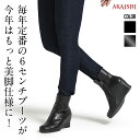 【新商品】【AKAISHI楽天市場店】アーチフィッター116ウェッジブーツ当店人気No,1のショートブーツ!6cmヒールなのに…