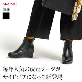 【予約:10/20発売】【新商品】【AKAISHI楽天市場店】アーチフィッター116サイドゴアブーツスムース6cmヒールなのに歩きやすくて痛くない!美脚ブーツ レディース 黒