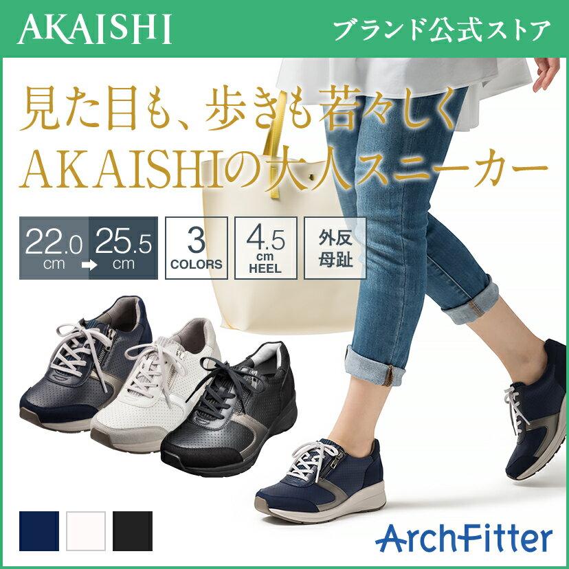 【送料無料】【新商品】【AKAISHI公式通販】アーチフィッター126ウォーキングスニーカーコンビ外反母趾でも痛くない、スイスイ歩けるカジュアルスニーカー
