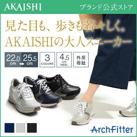 【新商品】【AKAISHI公式通販】アーチフィッター126ウォーキングスニーカーコンビ外反母趾でも痛くない、スイスイ歩けるカジュアルスニーカー