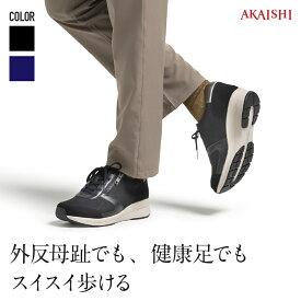【新商品】【AKAISHI楽天市場店】アーチフィッター126ウォーキングスニーカーコンビ外反母趾でも、健康足でもスイスイ歩けるカジュアルスニーカーレディース メンズ レースアップ