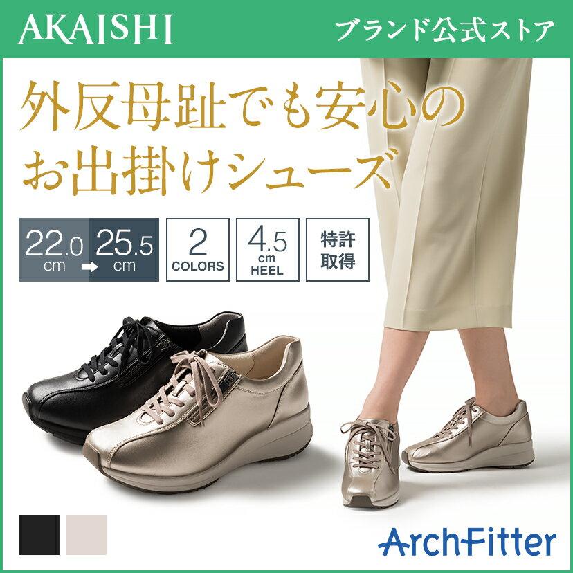 【新商品】【AKAISHI公式通販】アーチフィッター126母趾フィットウォーキング外反母趾でも痛くない、スイスイ歩けるウォーキングシューズ