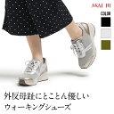 【新商品】【AKAISHI楽天市場店】アーチフィッター126ウォーキングスニーカーコンビ メッシュ外反母趾でも痛くない、…