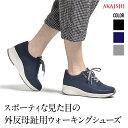 【新商品】【AKAISHI楽天市場店】アーチフィッター126ウォーキングスニーカーワントーンスイスイ歩ける!外反母趾でも…