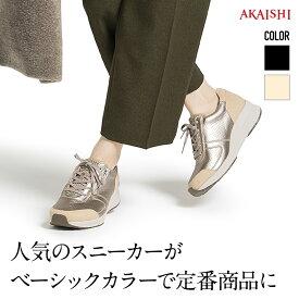 【新商品】【AKAISHI楽天市場店】アーチフィッター126ウォーキングスニーカー外反母趾でも痛くない、スイスイ歩けるウォーキングシューズレディース メンズ レースアップ