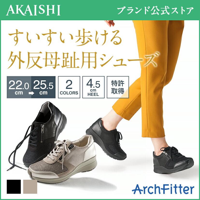 【新商品】【AKAISHI公式通販】アーチフィッター126ウォーキングスニーカー外反母趾でも痛くない、スイスイ歩けるカジュアルスニーカー