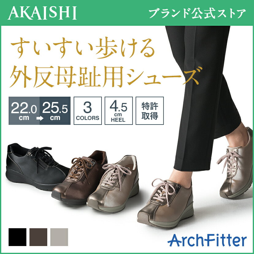 【送料無料】【AKAISHI公式通販】アーチフィッター126ウォーキングシューズスイスイ歩ける!外反母趾でも長時間でも!