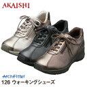 【送料無料】【AKAISHI公式通販】アーチフィッター126ウォーキングシューズスイスイ歩ける!外反母趾でも長時間でも!母の日の贈り物にも♪