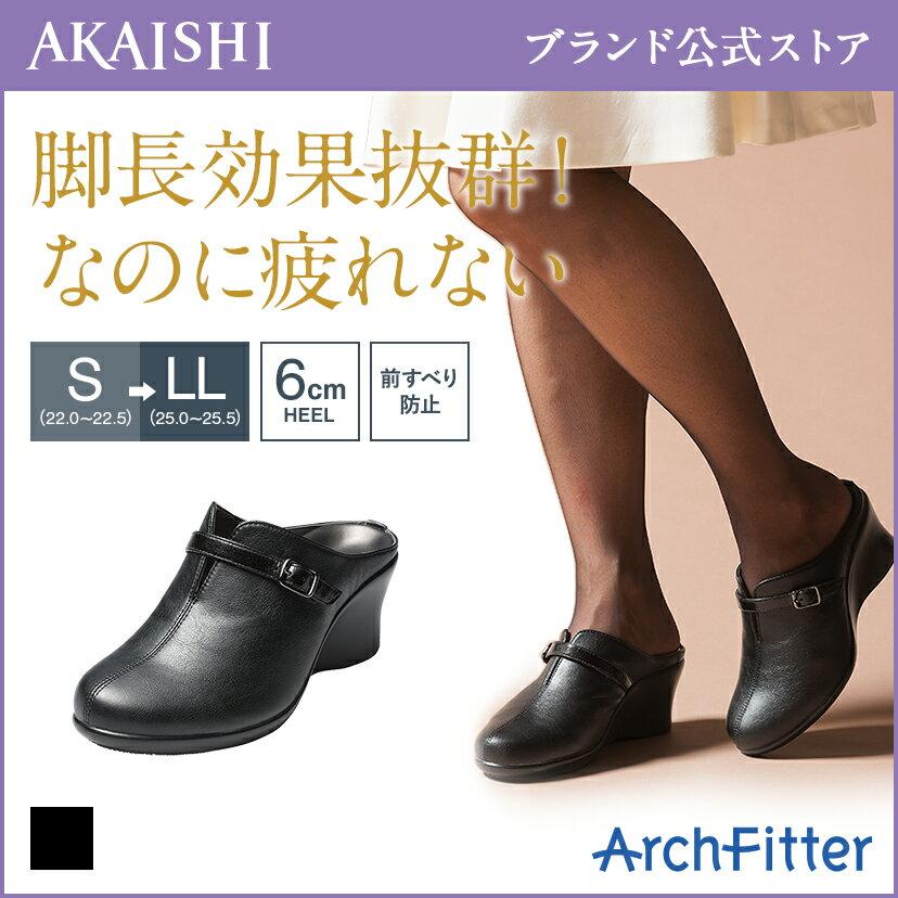 【送料無料】【予約:5月中旬頃順次出荷】【新商品】【AKAISHI公式通販】アーチフィッター128クロッグラクに履けて上品に仕上がる!立ちっぱなしでも疲れ知らず!オフィスにもぴったり♪