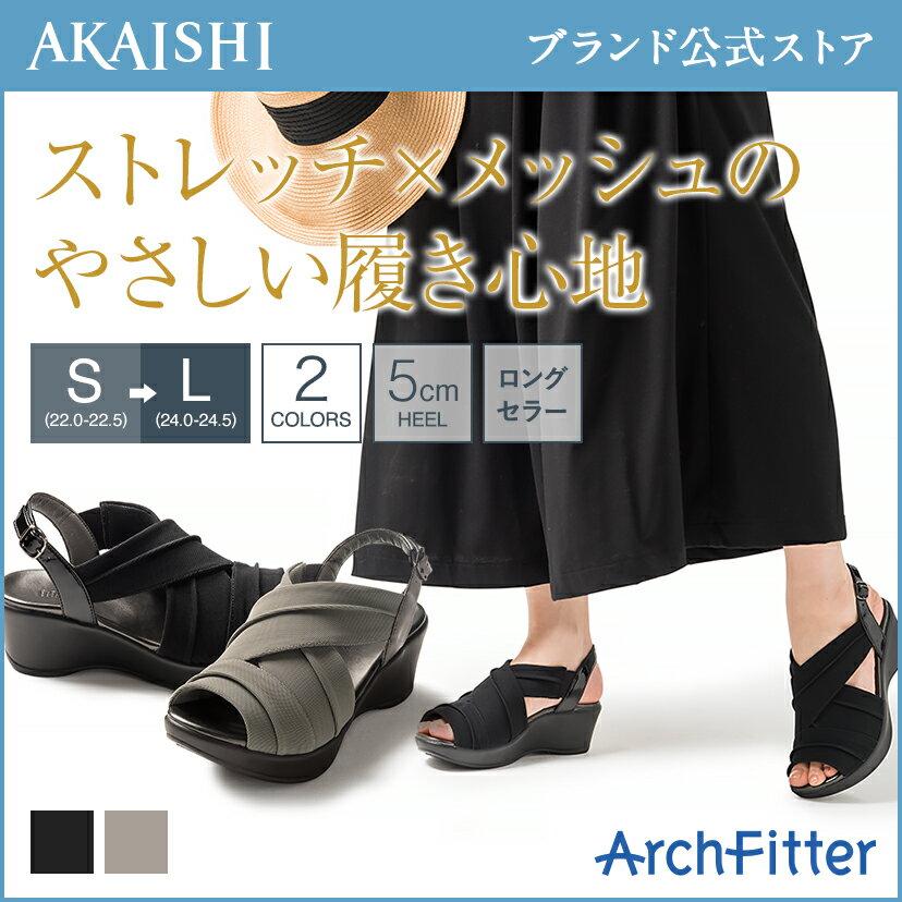 【送料無料】【新商品】【AKAISHI公式通販】アーチフィッター130クロスメッシュ履く人を選ばない5cmヒール!ロッカーソールでスイスイ歩けて痛くない、疲れない。