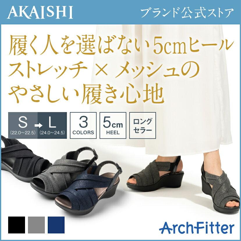 【早得P3倍】母の日【新商品】【AKAISHI公式通販】アーチフィッター130クロスメッシュ毎年売り切れ必至!履く人を選ばない5cmヒール!ロッカーソールでスイスイ歩けて痛くない、疲れない。