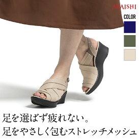 【新商品】【AKAISHI楽天市場店】アーチフィッター130クロスメッシュ毎年売り切れ必至!履く人を選ばない5cmヒール!ロッカーソールでスイスイ歩けて痛くない、疲れない。