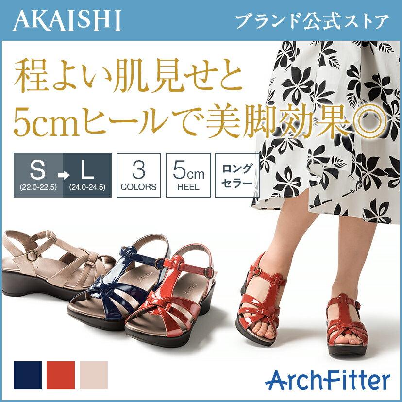 【送料無料】【新商品】【AKAISHI公式通販】アーチフィッター130Tストラップメッシュエナメル履く人を選ばない5cmヒール!履き心地もトレンドも!適度な足見せ、大人カジュアルな5cmメッシュサンダル。
