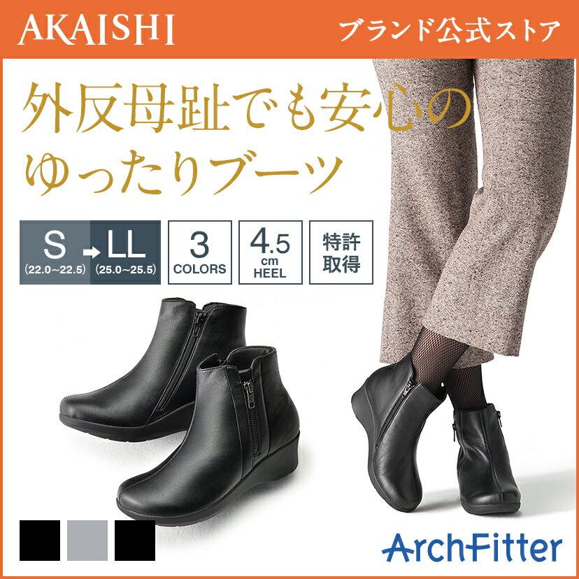 【送料無料】【新商品】【AKAISHI公式通販】アーチフィッター131ショートブーツ足幅が広めでも大丈夫!外反母趾にやさしいショートブーツ!【P06Dec14】