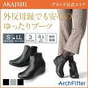 【新商品】【AKAISHI公式通販】アーチフィッター131ショートブーツ足幅が広めでも大丈夫!外反母趾にやさしいショートブーツ!【P06Dec14】