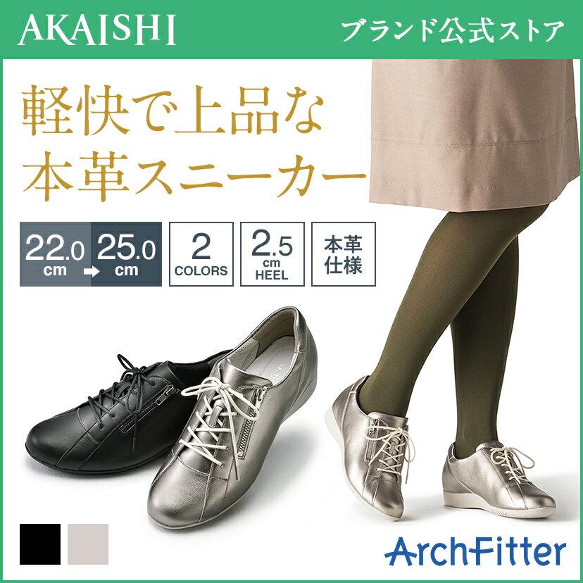 【新商品】【AKAISHI公式通販】アーチフィッター132フラットレザースニーカー軽くて柔らかい、大人の本革スニーカー通気性バツグンで靴内快適♪