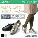 【新商品】【AKAISHI公式通販】アーチフィッター132フラットレザースニーカー軽くて柔らかい、大人の本革スニーカー通…