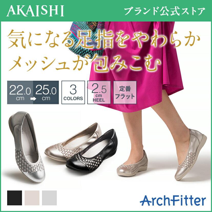 【送料無料】【新商品】【AKAISHI公式通販】アーチフィッター132フラットメッシュパンプス気になる足指をやわらかメッシュが包み込む。ペタンコなのに疲れない。足裏クッションも抜群!