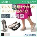 【新商品】【AKAISHI公式通販】アーチフィッター132フラットメッシュパンプス気になる足指をやわらかメッシュが包み込む。ペタンコなのに疲れない。足裏クッショ...