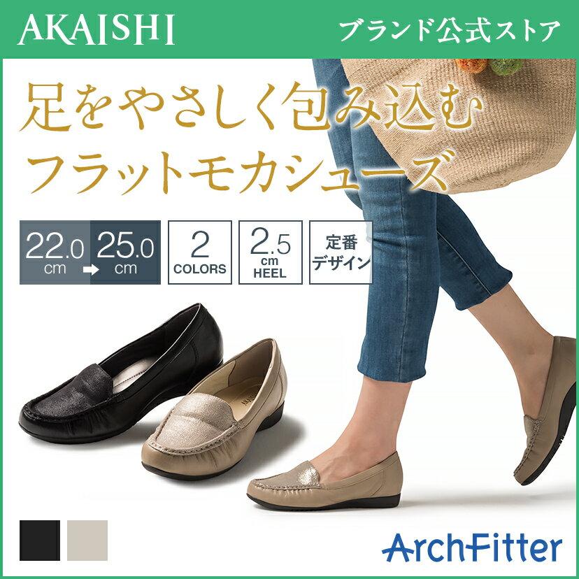 【送料無料】【新商品】【AKAISHI公式通販】アーチフィッター132フラットモカコンビ足を包み込むモカシンタイプ。足裏クッションが抜群で足裏が痛くない!さりげない光沢が華やかさを演出。