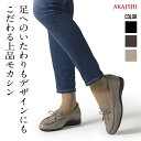 【新商品】【AKAISHI楽天市場店】アーチフィッター132フラットモカレザー足へのいたわりも、デザインにもこだわる上品モカシン。ぺたんこなのに足裏が痛くならない。