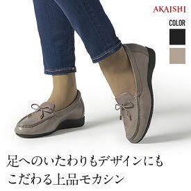 【AKAISHI楽天市場店】アーチフィッター132フラットモカレザー足へのいたわりも、デザインにもこだわる上品モカシン。ぺたんこなのに足裏が痛くならない。